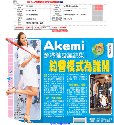 News Coverage AsNTM5 Taiwan